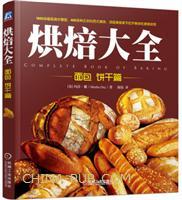 烘焙大全:面包 饼干篇