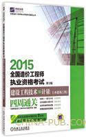 2015全国造价工程师执业资格考试 建设工程技术与计量(土木建筑工程)四周通关(第3版)