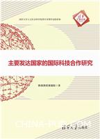主要发达国家的国际科技合作研究 清华汇智文库