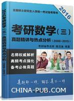 2016考研数学(三)真题精讲与热点分析(2006~2015)