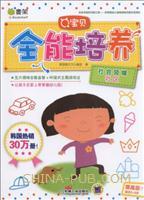 Q宝贝全能培养:社会领域.社区(提高版 适合3~6岁)