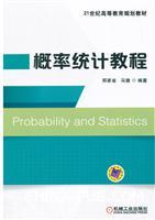 概率统计教程