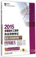 2015全国造价工程师执业资格考试建设工程造价管理四周通关(第3版)