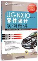 UGNX10中文版零件设计实例精讲