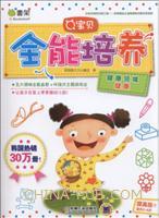Q宝贝全能培养:健康领域.健康(提高版 适合3~6岁)