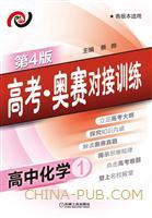 高考・奥赛对接训练.高中化学1(第4版)