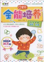 Q宝贝全能培养:科学领域.身体、环境(提高版 适合3~6岁)