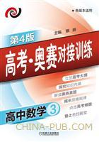 高考・奥赛对接训练.高中数学3(第4版)
