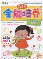 Q宝贝全能培养:社会领域.礼仪(提高版 适合3~6岁)