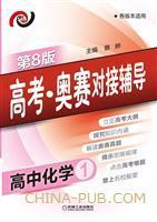 高考・奥赛对接辅导.高中化学1(第8版)