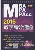 2016 MBA/MPA/MPAcc管理类专业学位联考.数学高分速通(第2版)