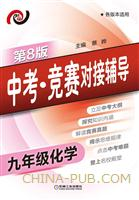 中考・竞赛对接辅导.九年级化学(第8版)