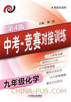 中考・竞赛对接训练.九年级化学(第4版)