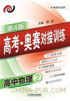 高考・奥赛对接训练.高中物理2(第4版)