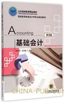 基础会计(第4版)