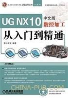 UG NX 10中文版数控加工从入门到精通