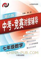 中考・竞赛对接辅导.七年级数学(第8版)