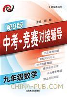 中考・竞赛对接辅导.九年级数学(第8版)
