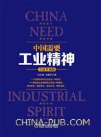 中国需要工业精神(全新升级版)(精装)