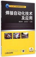 焊接自动化技术及应用