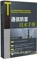 通信防雷技术手册