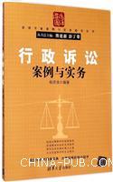 行政诉讼案例与实务 法律专家案例与实务指导丛书