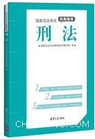 国家司法考试经典题库:刑法