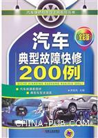 汽车典型故障快修200例(全彩版)