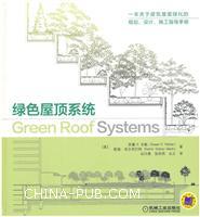 绿色屋顶系统