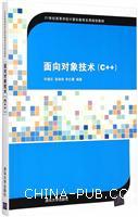 面向对象技术 C++  21世纪高等学校计算机教育实用规划教材