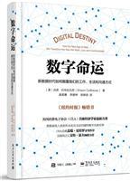 数字命运:新数据时代如何颠覆我们的工作、生活和沟通方式(china-pub首发)