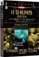 (特价书)计算机网络:系统方法(原书第5版)