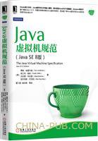 Java虚拟机规范(Java SE 8版)