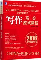 (特价书)2016年MBA、MPA、MPAcc管理类联考写作高分应试教程