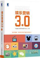 (特价书)娱乐营销3.0(精装)