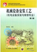 机械设备安装工艺 第2版