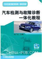 汽车检测与故障诊断一体化教程