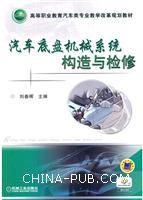 汽车底盘机械系统构造与检修