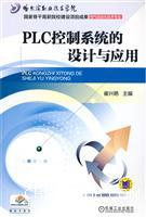 PLC控制系统的设计与应用