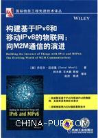 构建基于IPv6和移动IPv6的物联网:向M2M通信的演进