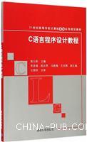 C语言程序设计教程 21世纪高等学校计算机基础实用规划教材