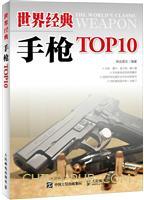 世界经典手枪TOP10