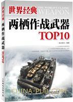 世界经典两栖作战武器TOP10