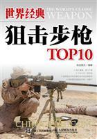 世界经典狙击步枪TOP10