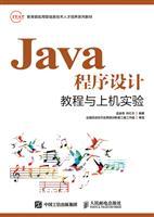 Java程序设计教程与上机实验