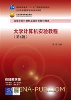 大学计算机实验教程(第6版)
