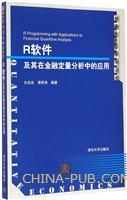 R软件及其在金融定量分析中的应用