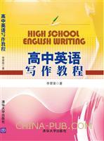 高中英语写作教程