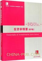 投资学精要(第9版)(英文版)