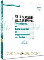 环境艺术设计手绘表现技法